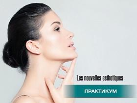 Программа омоложения и лифтинга кожи путем обновления экстрацеллюлярного матрикса